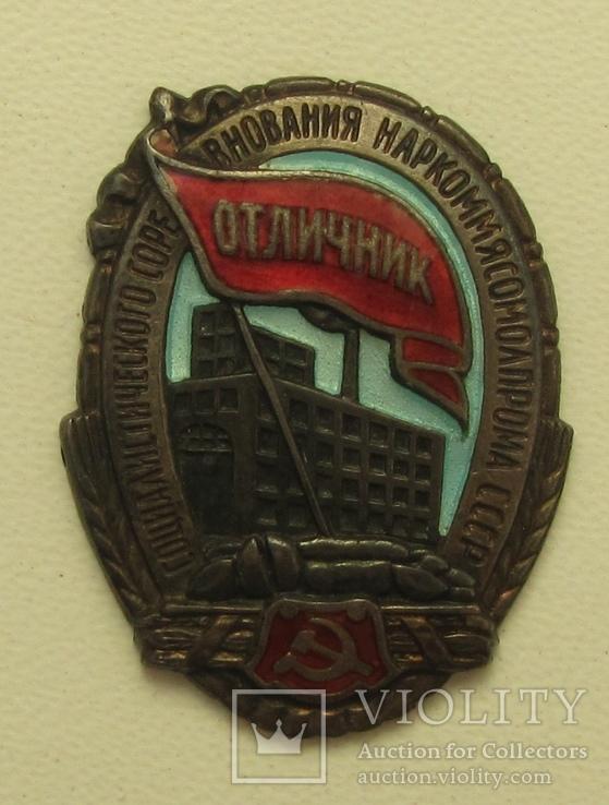 ОСС Наркоммясомолпрома СССР
