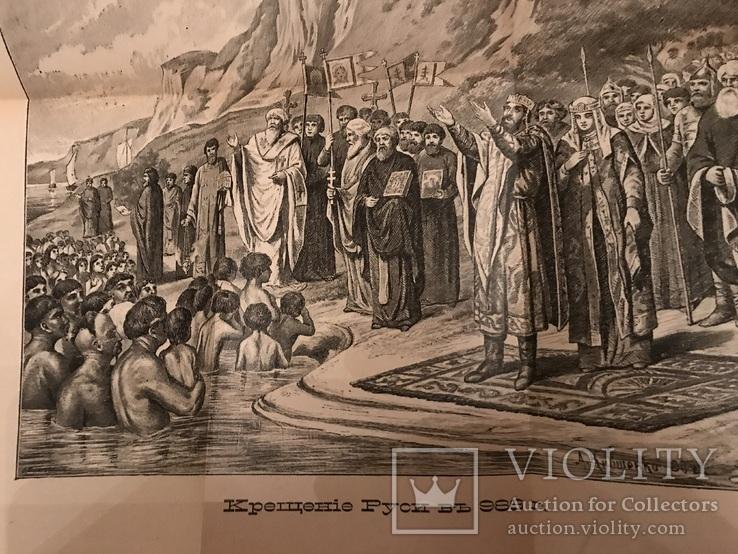 1888 Крещение Киевской Руси к 900 летию