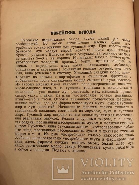 1940 Еврейская Грузинская и другие нац.кухни в Общепите
