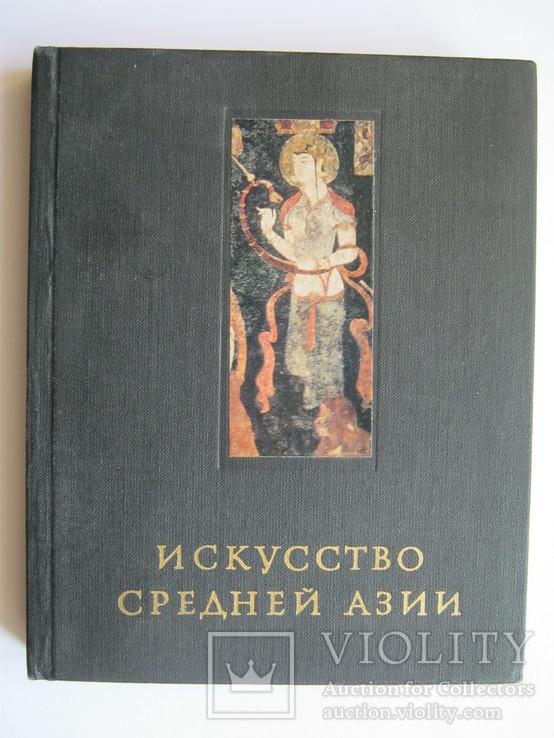 Искусство Средней Азии.Ставиский Б.Я., фото №2