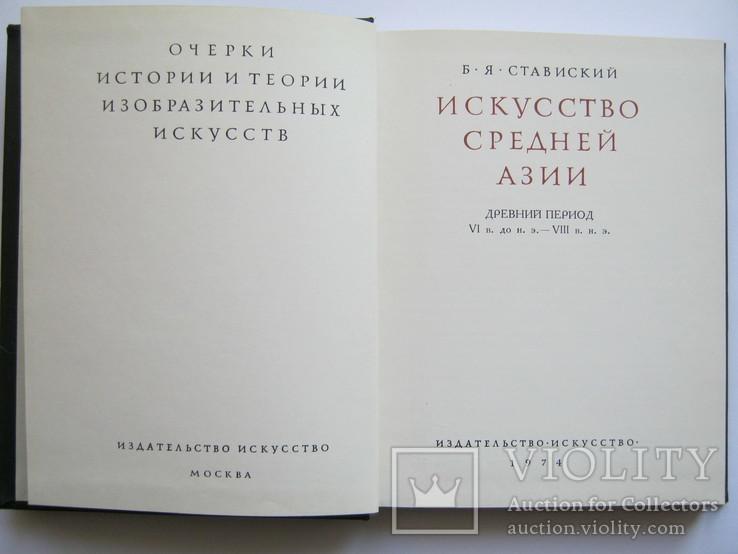 Искусство Средней Азии.Ставиский Б.Я., фото №3