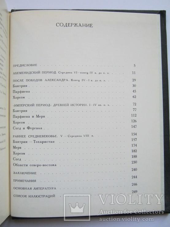 Искусство Средней Азии.Ставиский Б.Я., фото №4