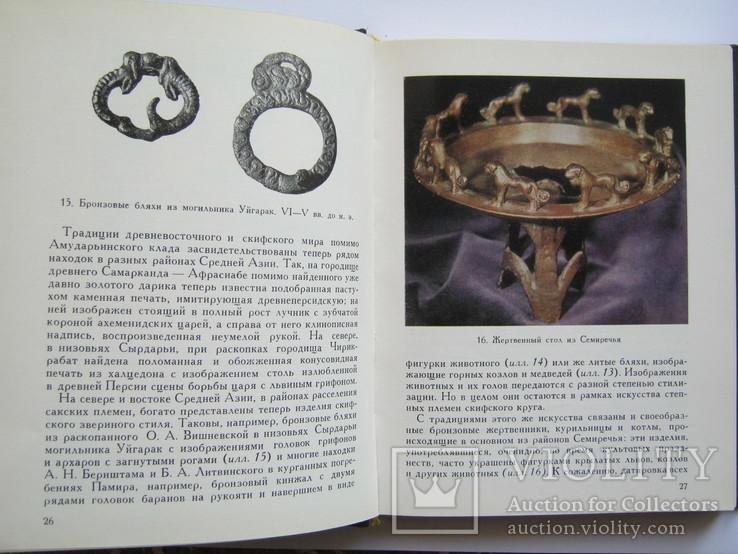 Искусство Средней Азии.Ставиский Б.Я., фото №6
