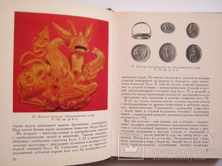Искусство Средней Азии.Ставиский Б.Я., фото №7