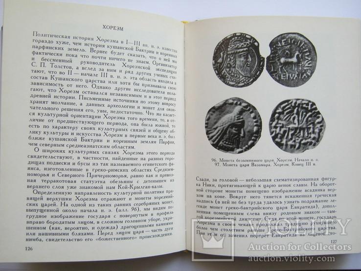 Искусство Средней Азии.Ставиский Б.Я., фото №9