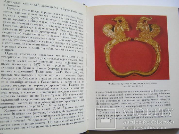 Искусство Средней Азии.Ставиский Б.Я., фото №10