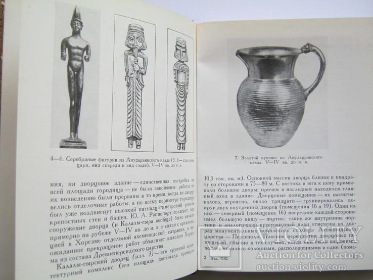 Искусство Средней Азии.Ставиский Б.Я., фото №12