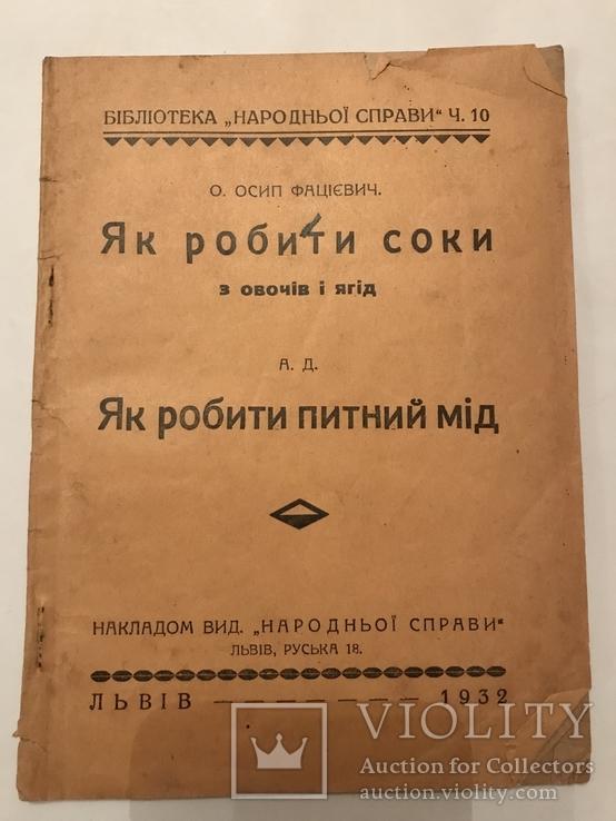 1932 Как делать Медовуху Соки Старинные Рецепты