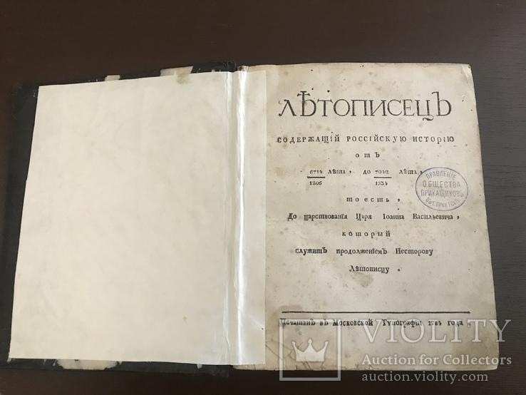1784г. Продолжение Нестерова летописца. История с 1206 по 1533 год.