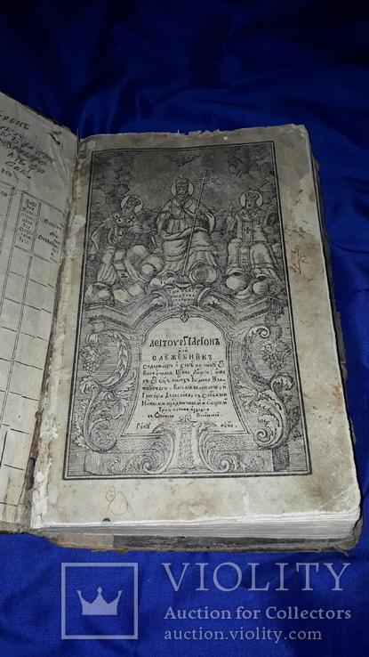 1755 Леітургіаріонси есть Служебник