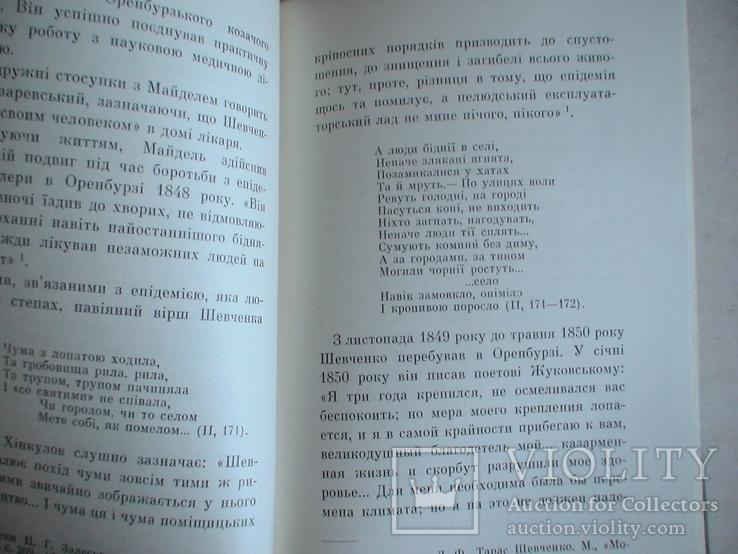 """М. Коломійченко """"У колі друзів"""" 1982р., фото №4"""