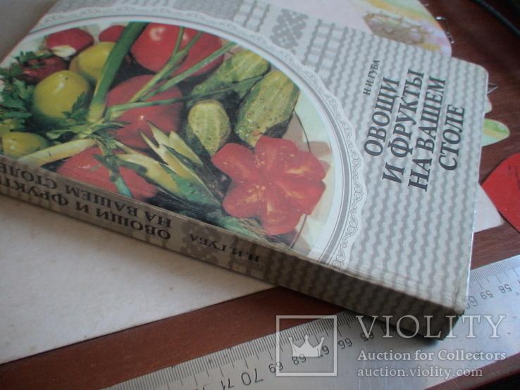 Овощи и фрукты на вашем столе 1984р., фото №3
