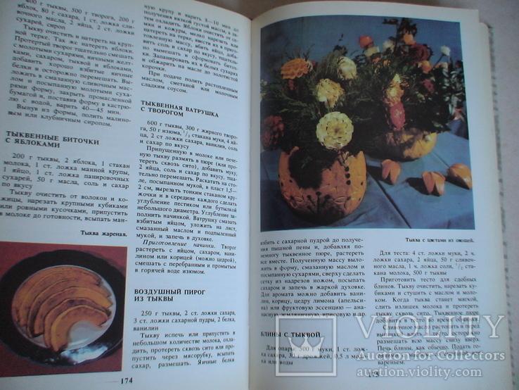 Овощи и фрукты на вашем столе 1984р., фото №5