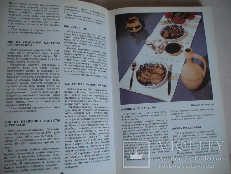 Овощи и фрукты на вашем столе 1984р., фото №8