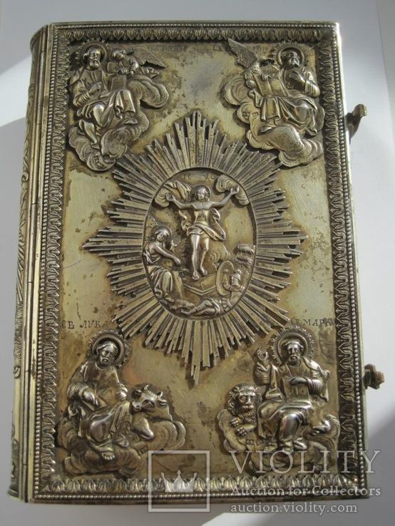 Евангелие в серебряном окладе 1841 г., автор Андреев. С экспертизой.