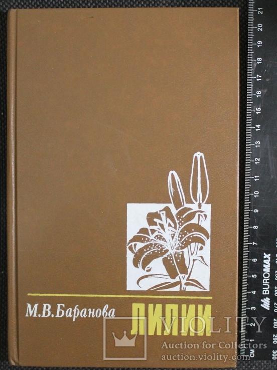 М.Баранова,,Лилии,,1990р.