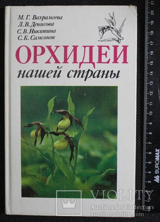 Орхидеи 1991р.