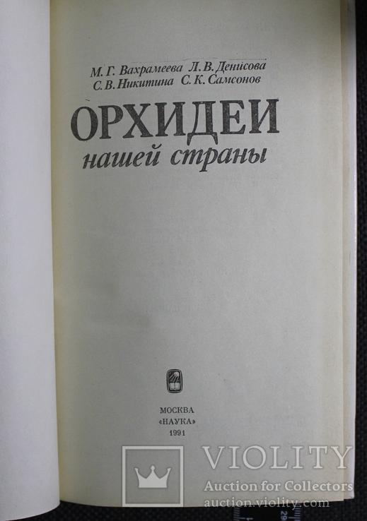 Орхидеи 1991р., фото №4