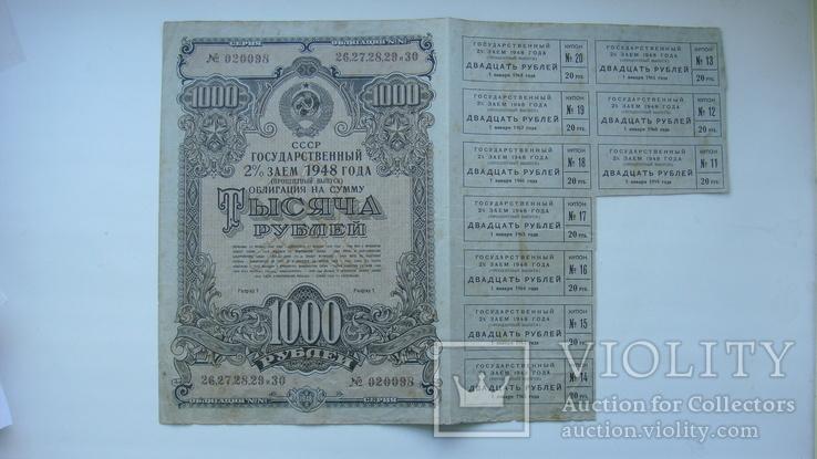 1000 рублей 1948 с купонами