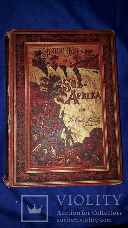1881 Семь лет в Южной Африке, опыт, исследования и охота