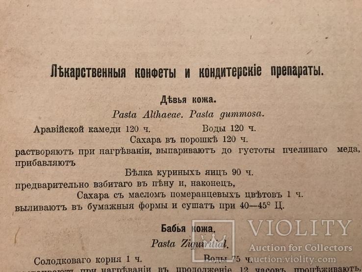 1903 Конфеты Ликеры Наливки презент бармену