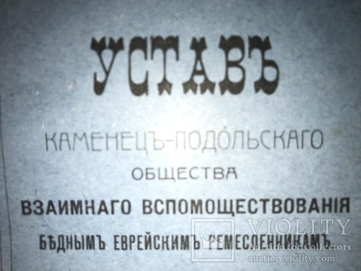 1911 Помощь Бедным Евреям Иудаика Украина