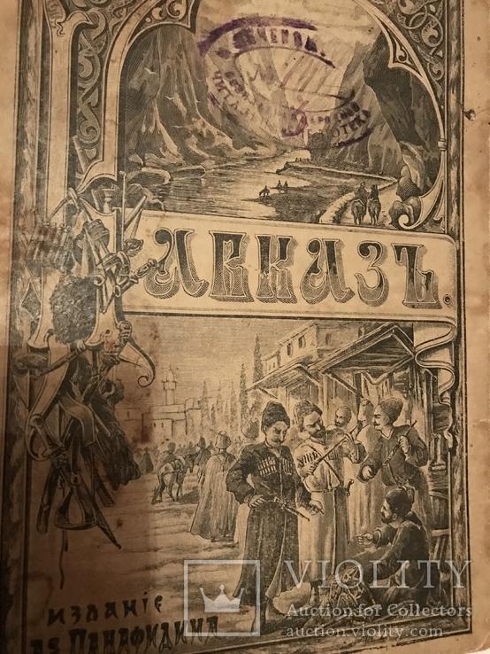 1898 Кавказ и Кавказцы
