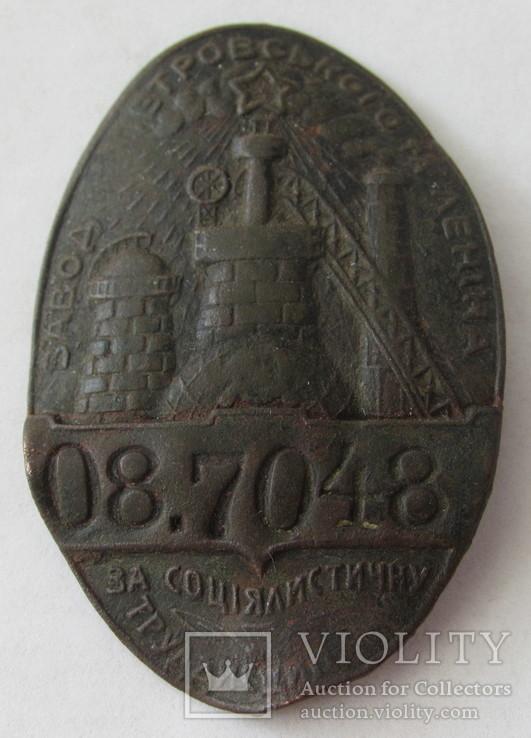 Жетон-пропуск Завод им. Петровского и Ленина (Днепропетровск)