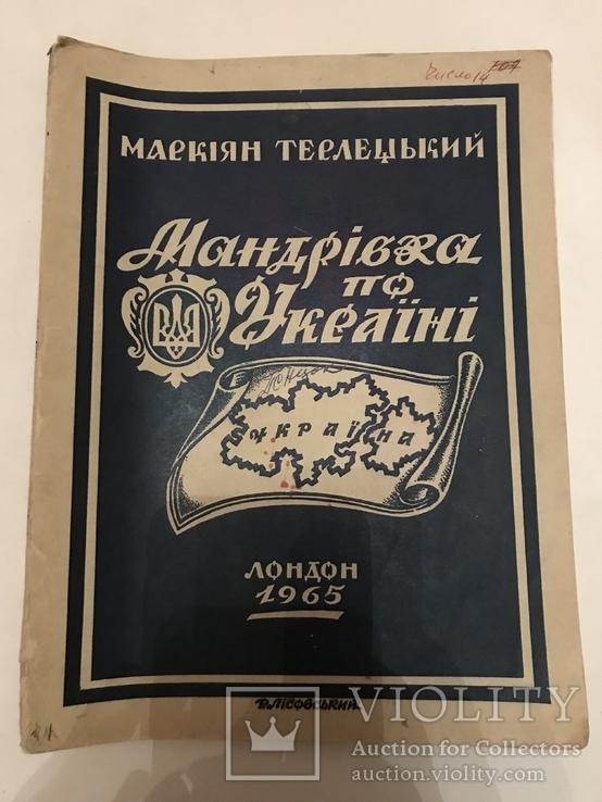 1965 Мандрівки по Україні Школа Українознавства