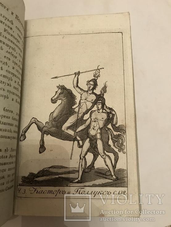 1818 Мифология с эффектными иллюстрациями
