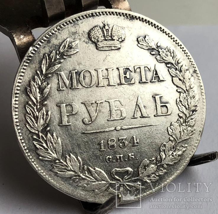 Рубль 1834 года.