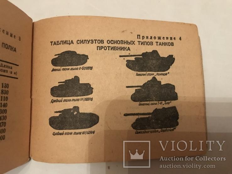 1944 Пособие Разведчику для пленения нацистов Допросник
