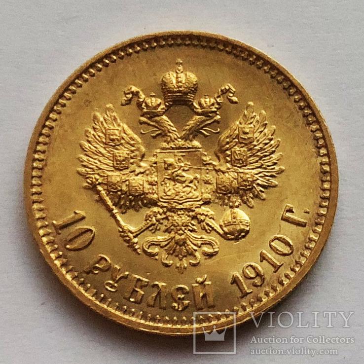 10 рублей 1910 года. UNC.
