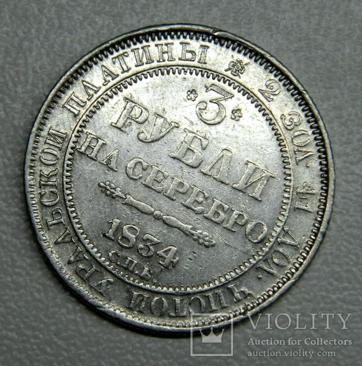 3 рубля 1834 платина