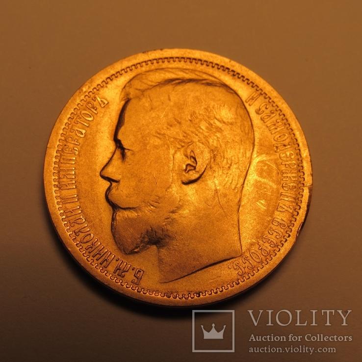 15 рублей 1897 г. Николай II