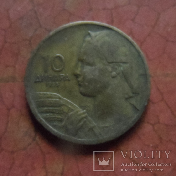 10 динаров 1955 Югославия  (3.1.2)~, фото №2