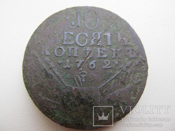 10 копеек 1762