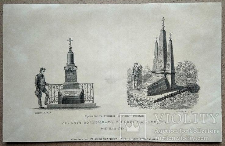 Памятник,проект Волынский ,Еропкин,Хрущев  1884 год