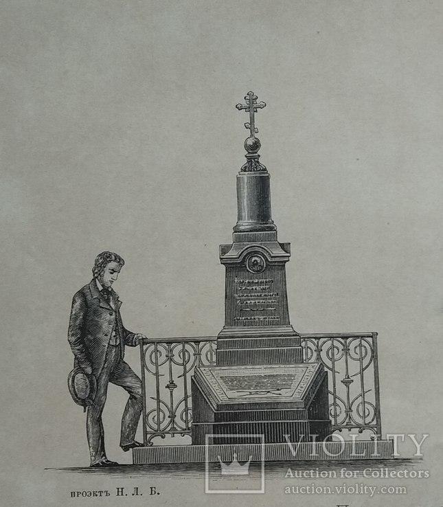 Памятник,проект Волынский ,Еропкин,Хрущев  1884 год, фото №3
