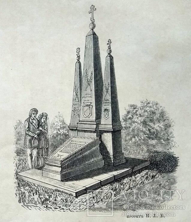 Памятник,проект Волынский ,Еропкин,Хрущев  1884 год, фото №4