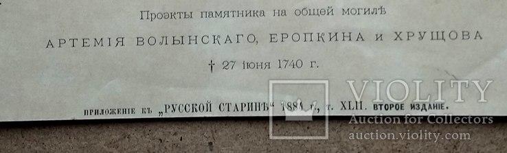 Памятник,проект Волынский ,Еропкин,Хрущев  1884 год, фото №5