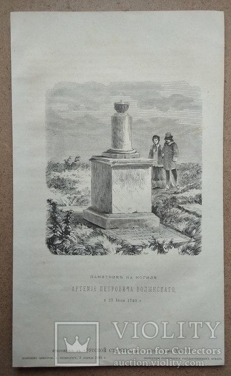 Памятник на могиле А.П.Волынского 1883 год, фото №3