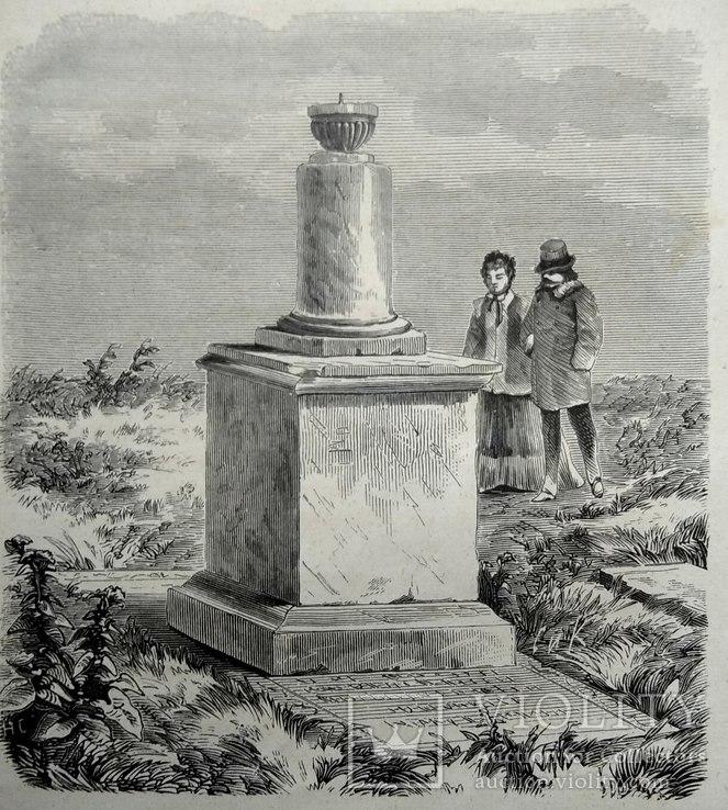 Памятник на могиле А.П.Волынского 1883 год