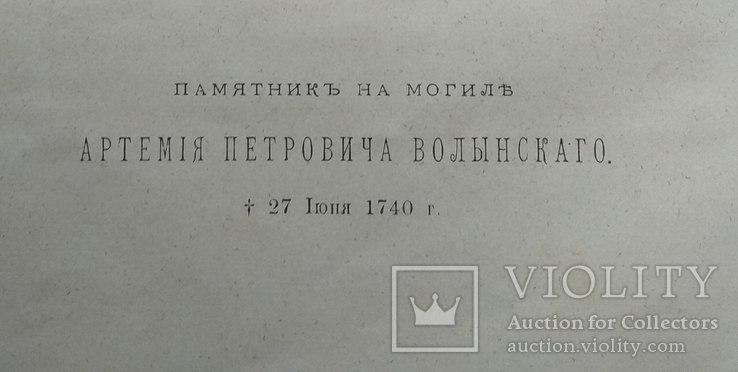 Памятник на могиле А.П.Волынского 1883 год, фото №5