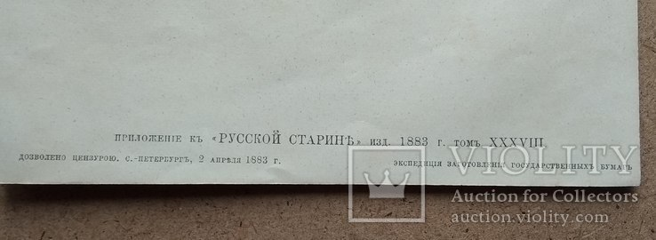 Памятник на могиле А.П.Волынского 1883 год, фото №6