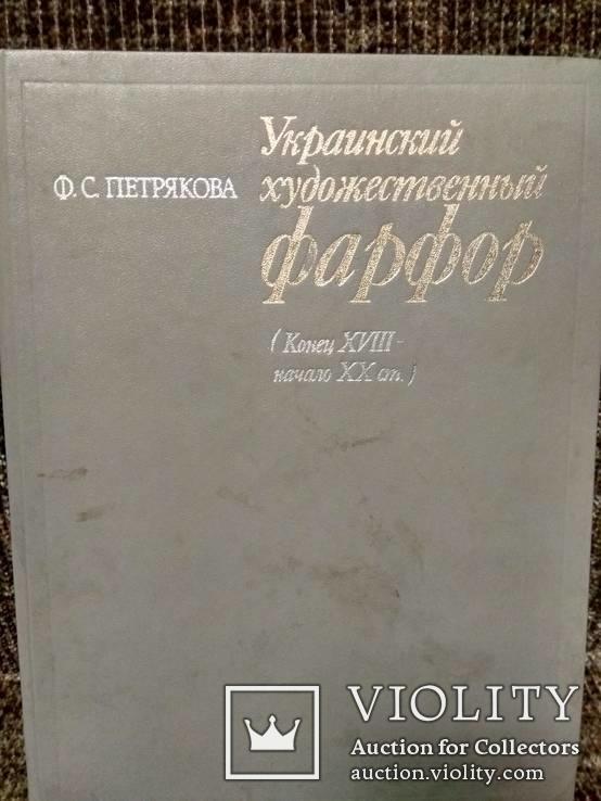Петрякова Украинский художественный фарфор к.18 – н.20 вв.