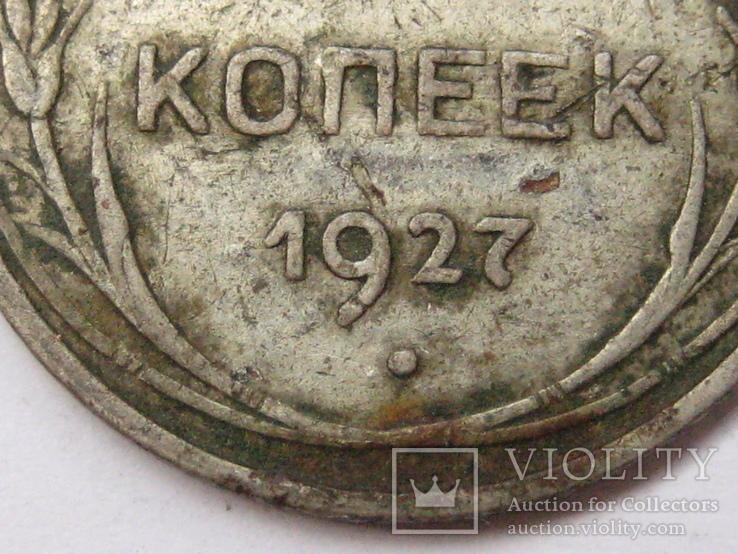 15 копеек 1927 шт. 2В, фото №4