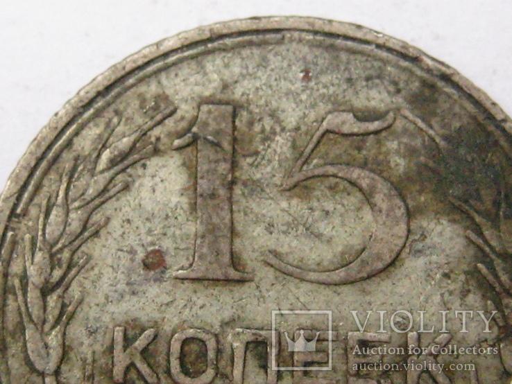15 копеек 1927 шт. 2В, фото №5