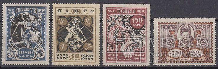 УРСР 1923 допомога голодуючим