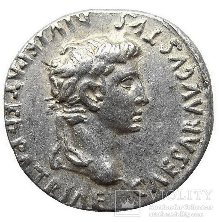Денарий Август (2 г. до н.э - 12 г. н.э.)